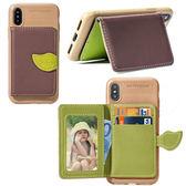 蘋果 iPhoneX iPhone8 Plus iPhone7 Plus iPhone6s Plus 葉子卡夾手機殼 插卡 支架 全包邊 保護殼 保護套