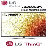 (贈火烤兩用爐)LG樂金 75型 4K UHD 一奈米AI語音物聯網電視 75NANO91SPA