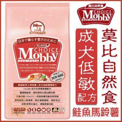 *WANG*莫比Mobby《鮭魚馬鈴薯》成犬過敏專用飼料-7.5kg