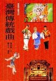 (二手書)臺灣傳統戲曲(平裝)