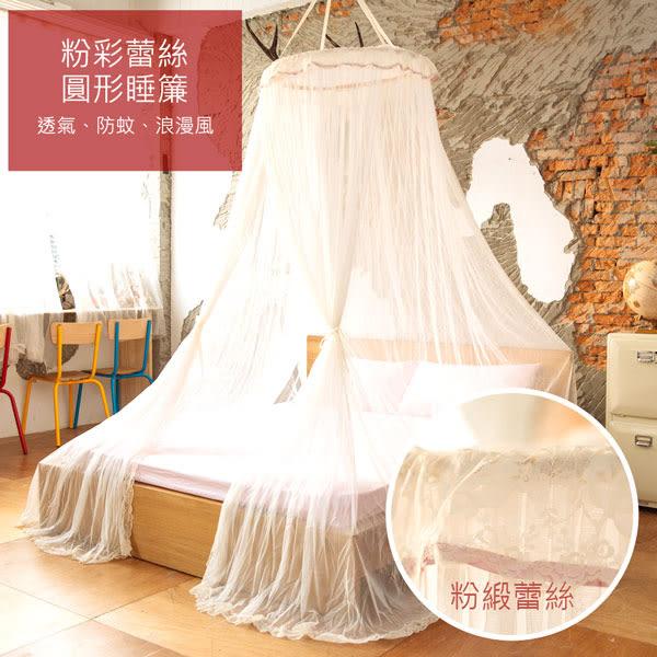 睡簾;【粉彩蕾絲】圓形藤圈;公主風;蚊帳;LAMINA台灣製