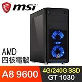 【南紡購物中心】微星系列【戰神5號】A8 9600四核 GT1030 影音電腦(4G/240G SSD)