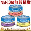 ◆MIX米克斯◆NB頂級天然貓餐罐-低敏...