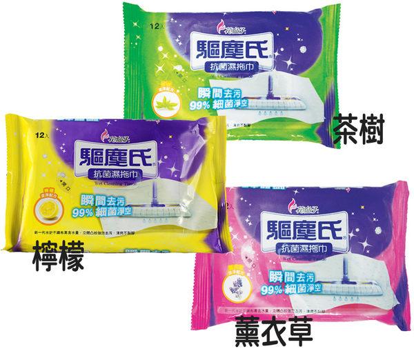 驅塵氏濕拖巾12張入(共三款)◆四季百貨◆