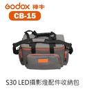 【EC數位】Godox 神牛 CB-15 S30 LED攝影燈配件收納包 便攜包 便攜袋 提袋 攜帶包 攜帶袋