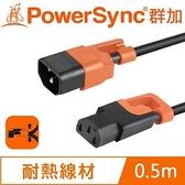 PowerSync群加 抗搖擺3叉電源延長線(公母) 0.5M MPCQKG0005
