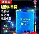 智慧充電背負式電動噴霧器農用鋰電池多功能高壓果樹打藥消毒噴壺HM3C優購
