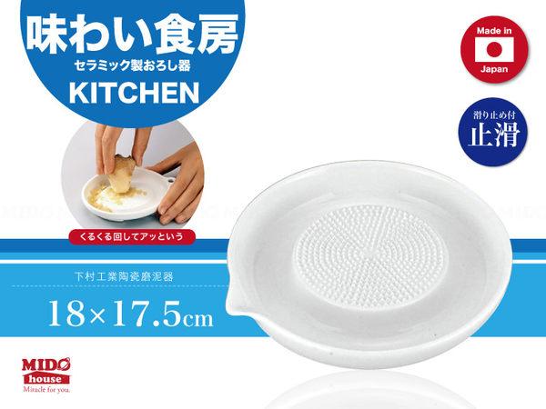 日本製 下村工業 ASO-616 陶瓷磨泥器/《Mstore》