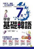 (二手書)7天學會基礎韓語