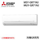 【MITSUBISHI三菱】9-13坪 靜音大師 變頻分離式冷氣 MUY/MSY-GR71NJ 免運費/送基本安裝