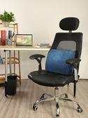 辦公室護腰靠墊座椅靠枕椅子大靠背孕婦腰枕腰墊記憶棉汽車靠背墊     極有家