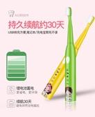 特賣電動牙刷男女兒童款家用充電式軟毛全自動防水防蛀聲波牙刷