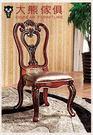 【大熊傢俱】RE5068 新古典餐椅 法式  書椅 餐椅 休閒椅  布椅子 歐式