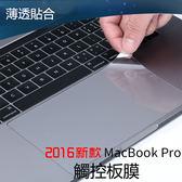 MacBook PRO 2016 13吋 15吋 透明膜 保護貼 鍵盤貼膜 Touch Bar 觸控板膜 靈敏 超薄 透明 保護貼 保護膜