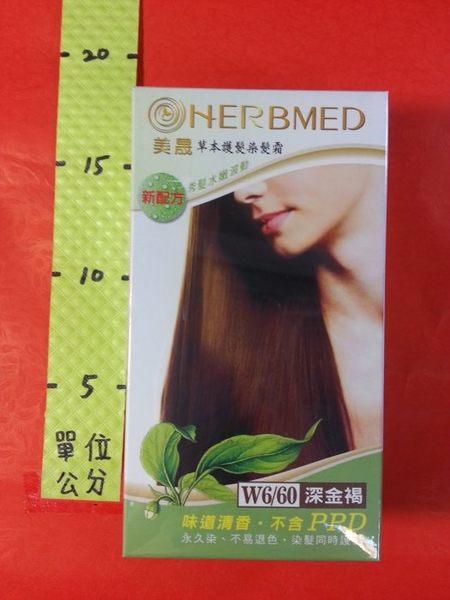 310988#美晟 W6/60 深金褐 1盒#草本護髮染髮霜
