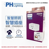 PHILIPS飛利浦 Smart Wi-Fi Accessory LED WiZ APP控制 定時 智慧插座 智能插座 _ PH690024
