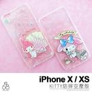 美樂蒂 iPhone X / XS 雙子星 空壓殼 手機殼 防摔殼 氣墊殼 保護殼 軟殼 可愛 卡通 保護套