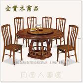 【水晶晶家具】蓮花4.5呎柚木色全實木圓形轉盤餐桌~~餐椅另購SB8345-1
