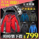 保暖加絨機能衝鋒外套防潑水防寒 限《p0...