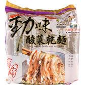 【大甲乾麵】勁味酸菜口味 8袋/箱(一袋480g,120g*4)-箱購