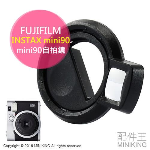 【配件王】現貨 FUJIFILM 雙重曝光 自拍鏡 instax mini 90 重覆 mini90 拍立得 多重遮光片