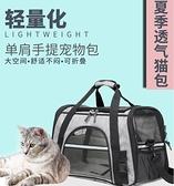 寵物外出包 大號貓包外出便攜絕育夏天手提寵物包貓咪攜帶貓籠帆布貓袋狗背包