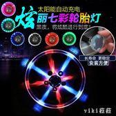 太陽能汽車氣門嘴燈裝飾燈輪轂輪胎風火輪七彩裝飾燈 KB5499【VIKI菈菈】