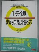 【書寶二手書T2/進修考試_OFS】1分鐘超強記憶法_石井貴士