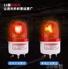 警示燈 聲光報警器警示燈旋轉式警報燈信號燈蜂鳴器220/24/12V 3C公社