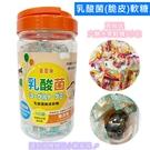 【2004241】乳酸菌(脆皮)軟糖 (120g) 買就送六鵬水果軟糖5小包~還有隨機贈品小驚喜喔~(賀旺) NEW