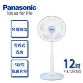 【Panasonic 國際牌 】 12吋微電腦立扇 F-L12BMS
