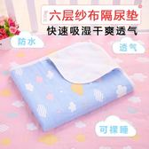 隔尿墊 紗布隔尿墊嬰兒防水可洗超大號新生兒寶寶用品棉質透氣隔尿墊床墊 年尾牙提前購