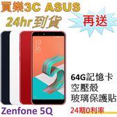 現貨 ASUS ZenFone 5Q 手機 64G,送 64G記憶卡+空壓殼+玻璃保護貼,聯強代理 ZC600KL