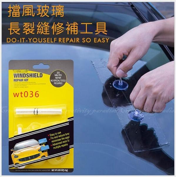 【玻璃修復劑】汽車用前擋風玻璃裂縫修補液 玻璃裂痕修復器 還原劑修復工具