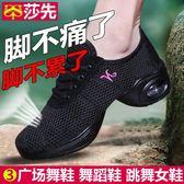莎先舞蹈鞋女成人廣場舞鞋爵士現代女式新款紅白色軟底跳舞鞋女鞋聖誕節提前購589享85折