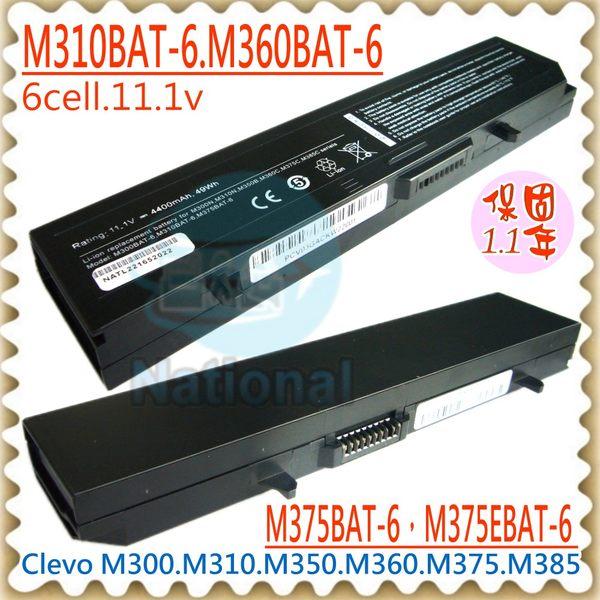 藍天 電池-CLEVO 電池 M360,M360C,M361,M361C,M362,M362C,M375BAT-6,M375EBAT-6, 87-M386S-4C5, M360BAT-6