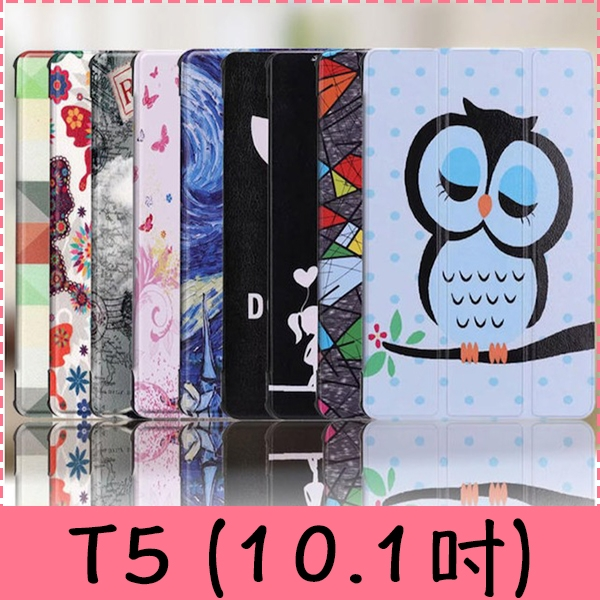 【萌萌噠】華為 HUAWEI MediaPad T5 (10.1吋) 彩繪多折保護套 卡通塗鴉 三折支架 超薄簡約 平板套