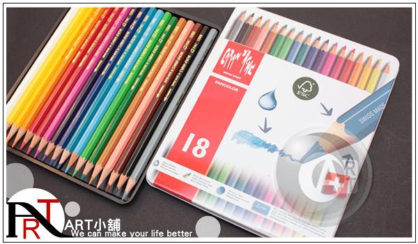 『ART小舖』瑞士CARAN D'ACHE卡達 FANCOLOR 水性彩色鉛筆 18色 #1288-318
