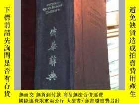 二手書博民逛書店罕見俄華辭典(1951年) 硬精裝一版一印Y171567 陳昌浩
