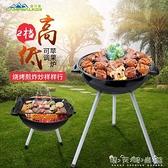 燒烤爐戶外家用木炭便攜5人以上蘋果爐野外全套工具燒烤架WD晴天時尚