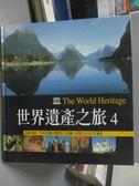 【書寶二手書T5/歷史_QHR】世界遺產之旅4_阿克塞爾.法埃爾