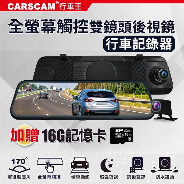 CARSCAM行車王 CR14全螢幕電子式觸控1080P後視鏡行車記錄器-贈16G記憶卡