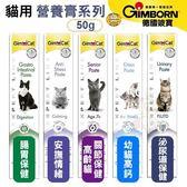 *WANG*德國GIMPET《竣寶營養膏系列》50g/條 五種配方可選擇 貓適用