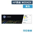 原廠碳粉匣 HP 黃色高容量 W2042X/416X /適用M454dw/M454dn/MFP M479fdn/MFP M479fnw