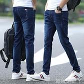 夏季男士彈力薄款牛仔褲男修身小腳褲韓版潮流寬鬆休閒直筒褲子男 蘿莉新品