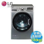 LG 18公斤蒸氣洗脫烘滾筒洗衣機 WD-S18VCD