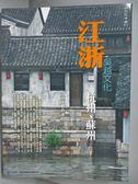 【書寶二手書T1/旅遊_PGZ】文化中國-江浙_高文麒