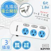 【KINYO】6呎1.8M 3P3開3插安全延長線(CW333-6)台灣製造‧新安規