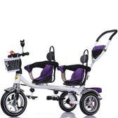 嬰兒車 雙胞胎兒童三輪車雙人嬰兒手推車寶寶腳踏車旋轉椅1-7歲小孩童車