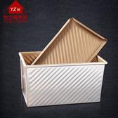 烘焙 三能吐司模具 烘焙工具土司盒 烤箱用面包波紋不粘帶蓋烘培450g